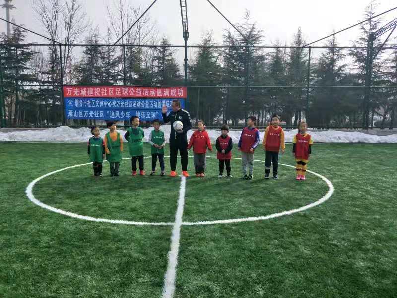 莱山社区足球